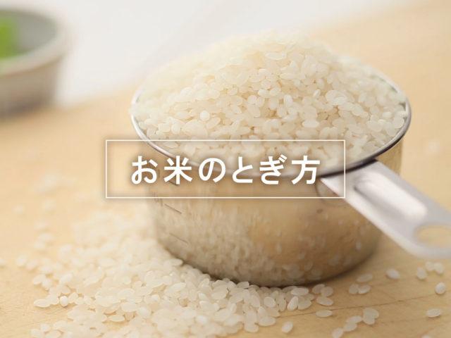 お米のとぎ方