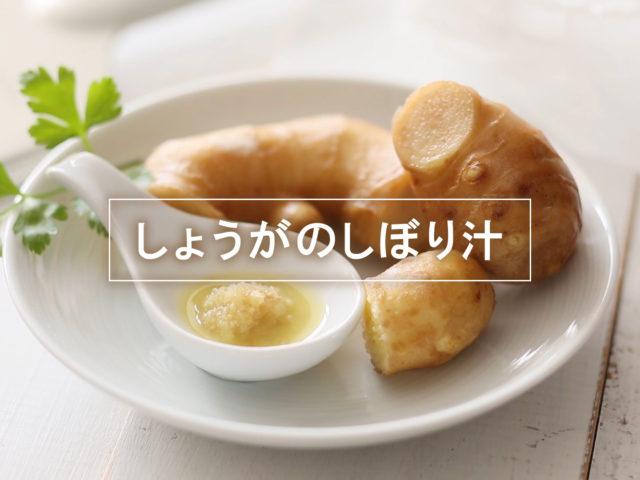 しょうがのしぼり汁