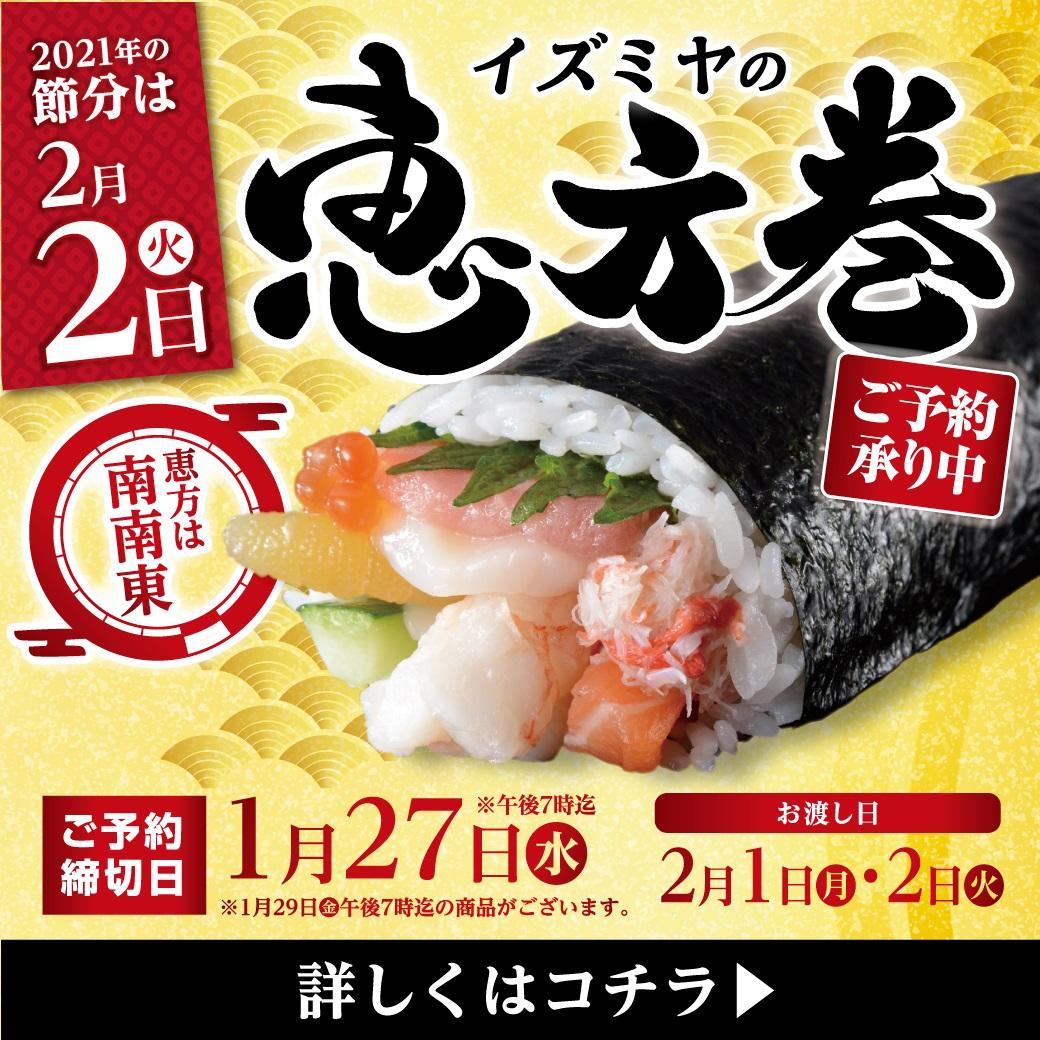 2021年の節分は2月2日 (火)! イズミヤの恵方巻ご予約承り中!!