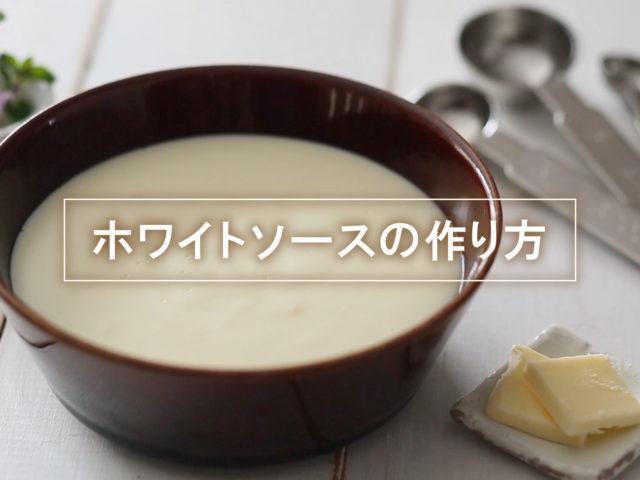 ホワイトソースの作り方