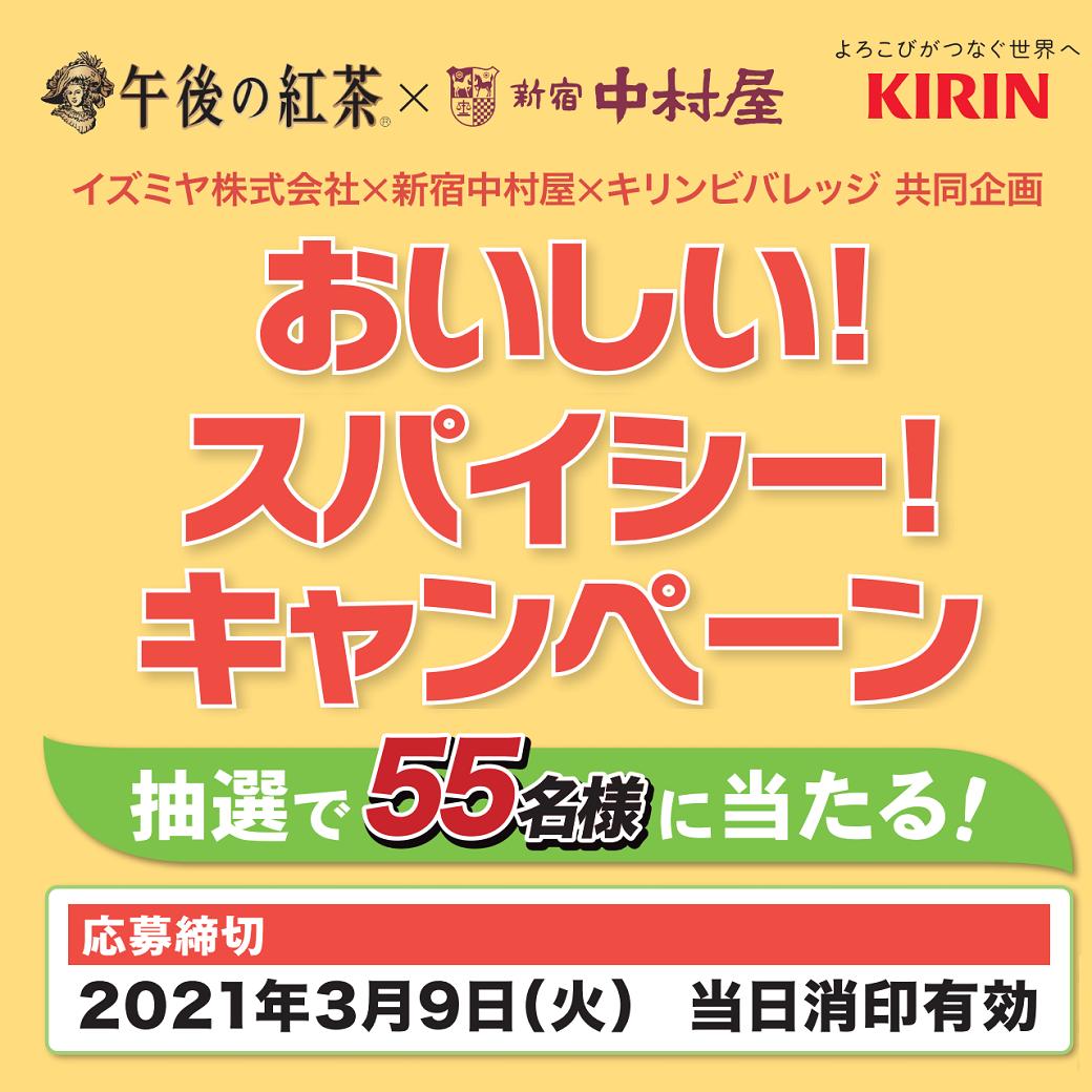 KIRIN 午後の紅茶×新宿中村屋 おいしい!スパイシー!キャンペーン