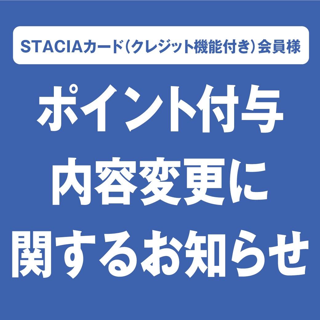 STACIAカード(クレジット機能付き)会員様へ-ポイント付与内容変更に関するお知らせ-