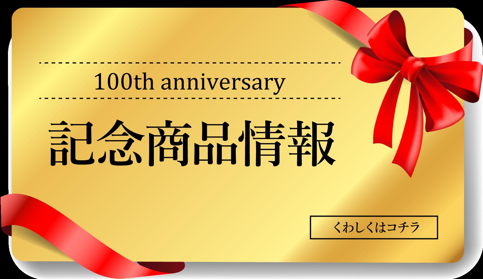 100th anniversary 記念商品情報