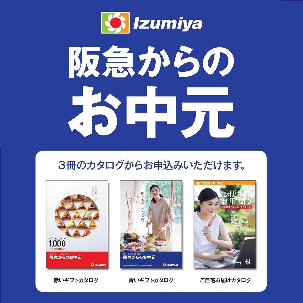【阪急からのお中元】お申込み承り中!