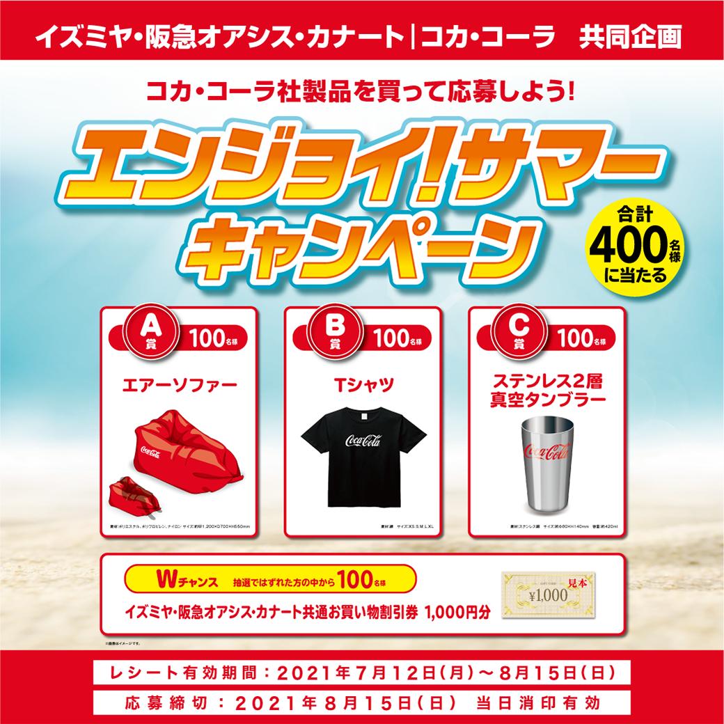 エンジョイサマーキャンペーン! コカ・コーラ社製品を買って応募しよう!