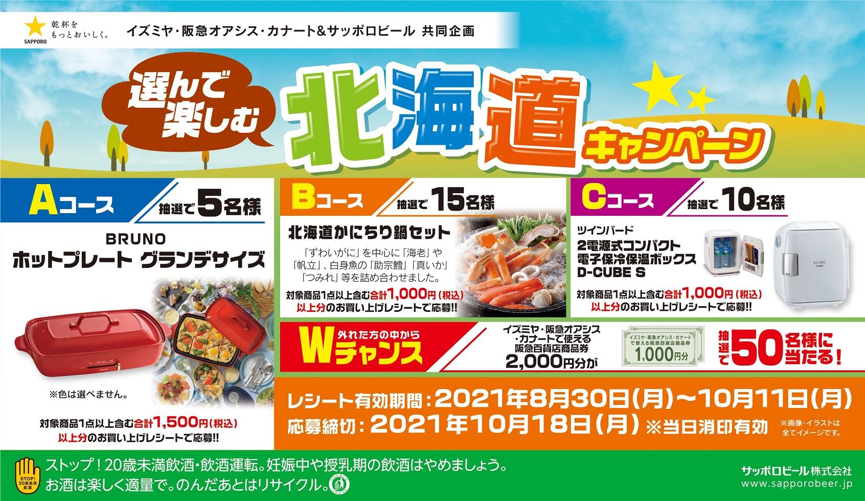 選んで楽しむ北海道キャンペーン