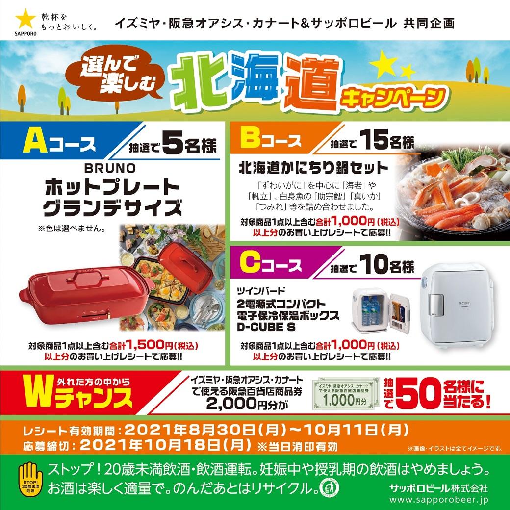 選んで楽しむ北海道キャンペーン!