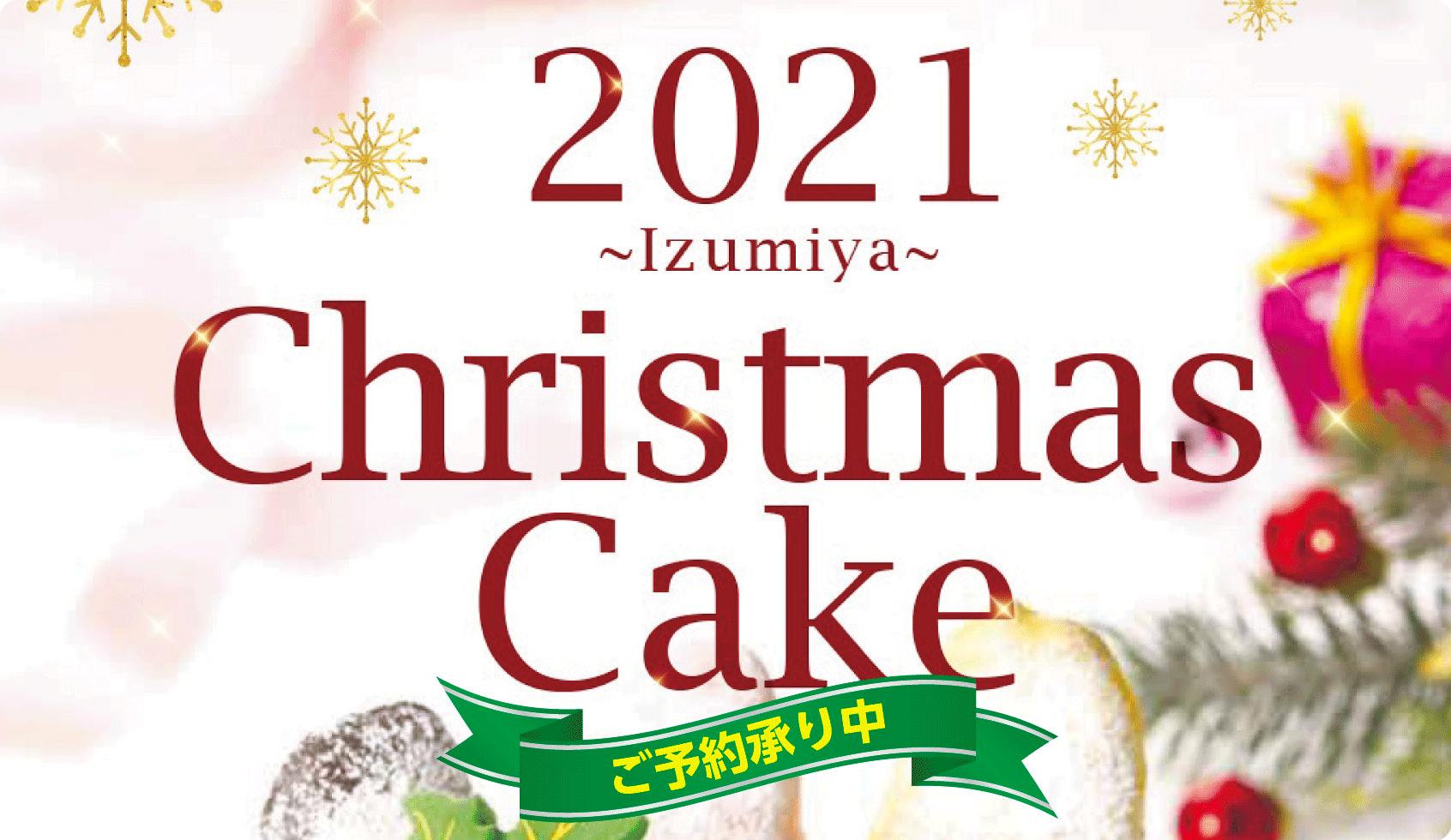 イズミヤのクリスマスケーキ