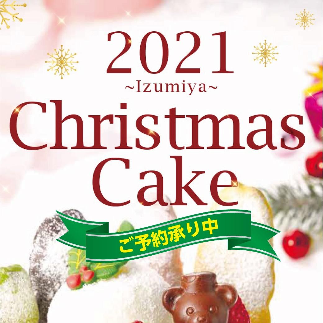 2021年イズミヤのクリスマスケーキ ご予約承り中!