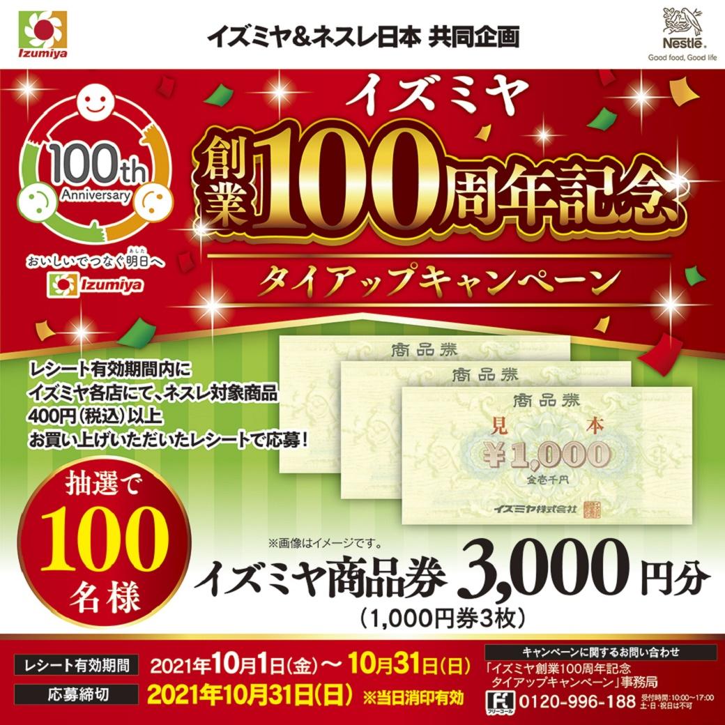 イズミヤ&ネスレ日本 共同企画!創業100周年記念タイアップキャンペーン!