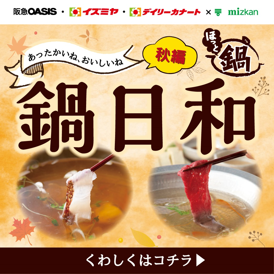 あったかいね、おいしいね【鍋日和】~秋編~店頭にて配布中!