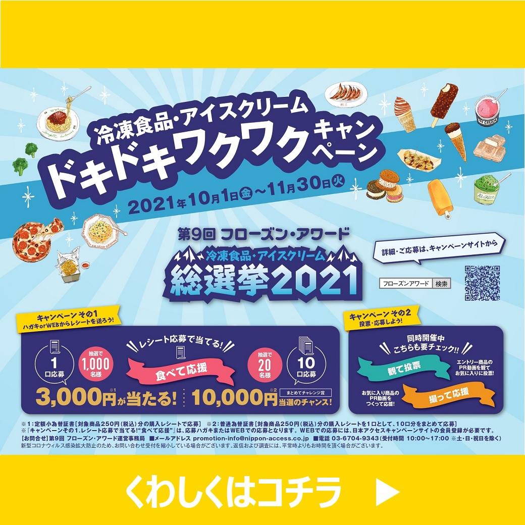 第9回フローズン・アワード 冷凍食品・アイスクリーム総選挙2021 冷凍食品・アイスクリーム ドキドキワクワクキャンペーン!